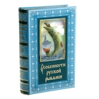 """Книга-шкатулка """"Особенности русской рыбалки"""""""