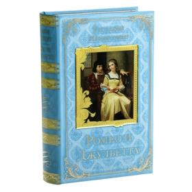 """Книга-шкатулка """"Ромео и Джульетта"""""""