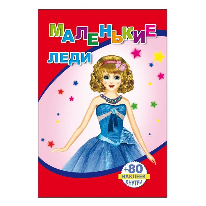 Книжка с наклейками Маленькие леди