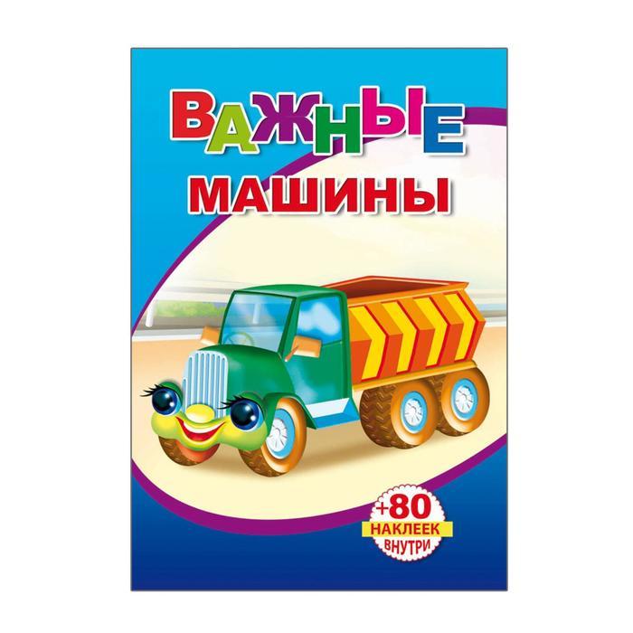"""Книжка с наклейками """"Важные машины"""", 80 наклеек внутри"""