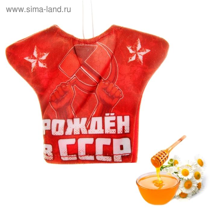 "Ароматизатор для авто футболка ""Рожден в СССР"" (Мёд)"