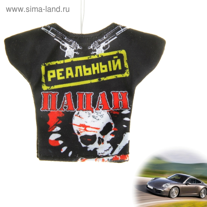 """Ароматизатор для авто футболка """"Реальный пацан""""(Новое авто)"""