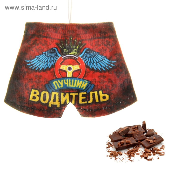 """Ароматизатор для авто шорты """"Лучший водитель"""" (Шоколад)"""
