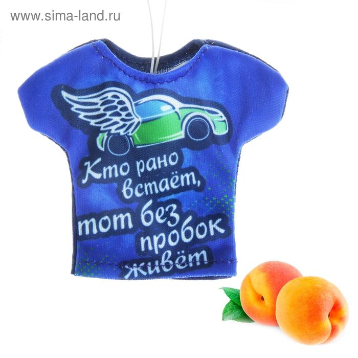 """Ароматизатор для авто футболка """"Кто рано встает"""" (Персик)"""