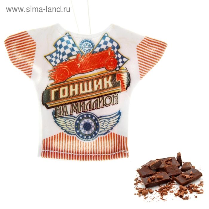 "Ароматизатор для авто футболка ""Гонщик на миллион"" (Шоколад)"