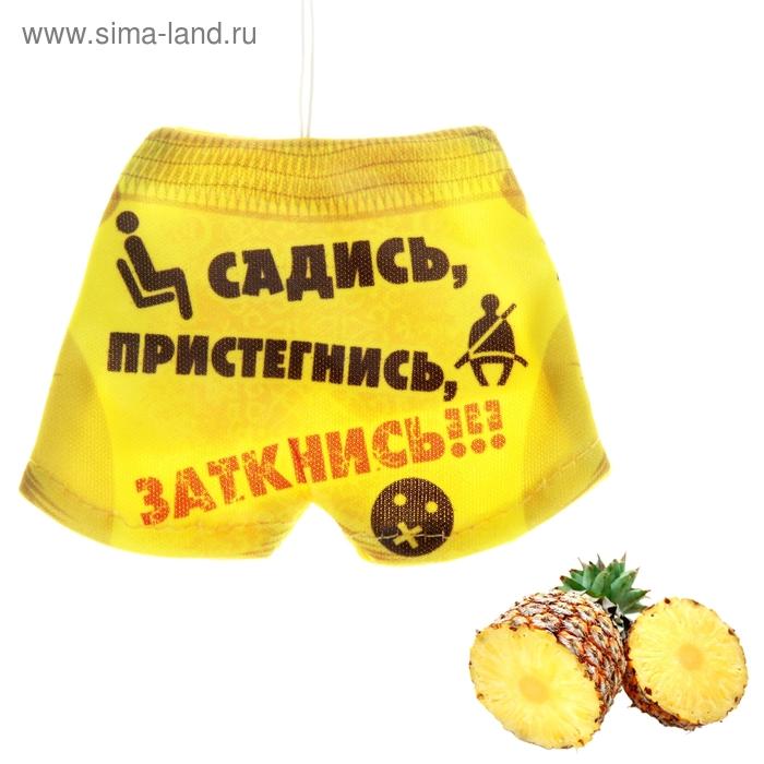 """Ароматизатор для авто шорты """"Садись, пристегнись, заткнись"""" (Ананас)"""