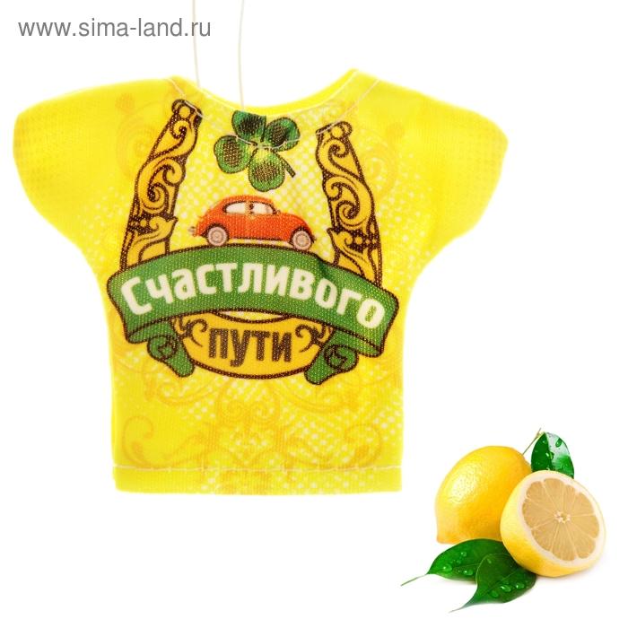 """Ароматизатор для авто футболка """"Счастливого пути"""" (Дерзкий лимон)"""