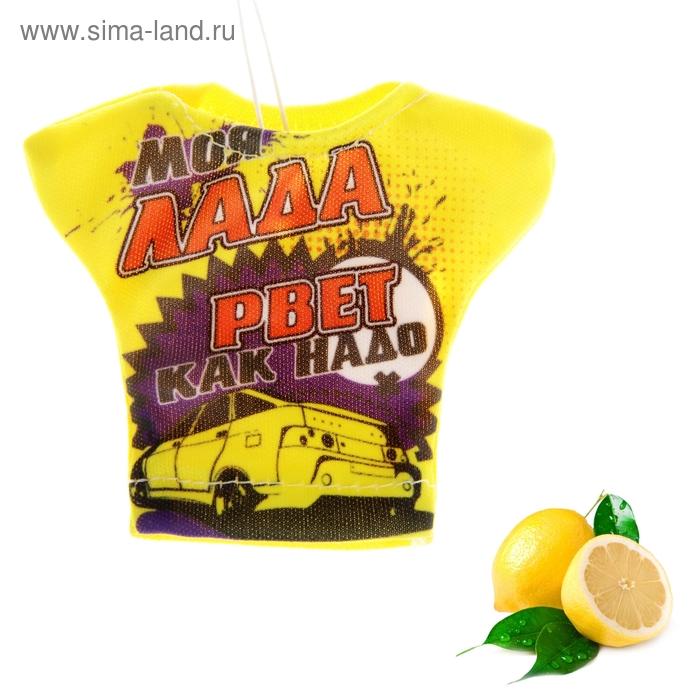 "Ароматизатор для авто футболка ""Моя Лада рвет как надо""( Дерзкий лимон)"