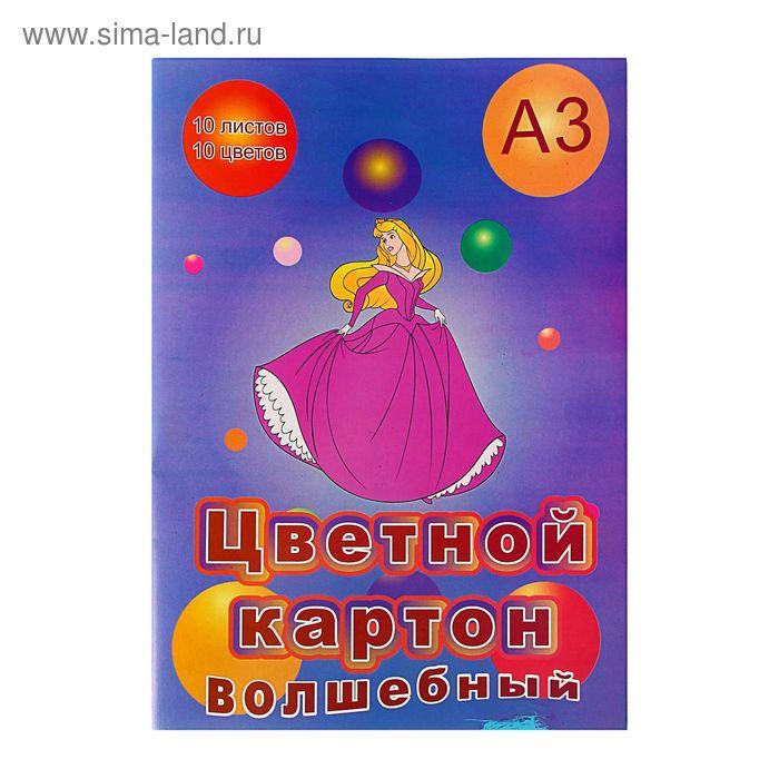 """Картон цветной А3, 10 листов, 10 цветов """"Волшебный"""", мелованный"""