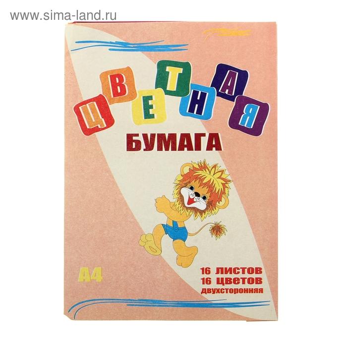 Бумага цветная двухсторонняя А4, 16 листов, 8 цветов