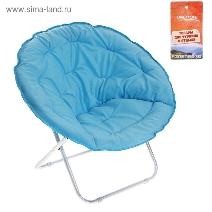 """Кресло складное """"Гриб"""" 88х88х80 см, цвет: голубой, до 70 кг"""