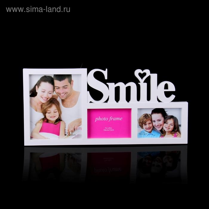 Фоторамка на 3 фото 13х18, 20х25 см SMILE