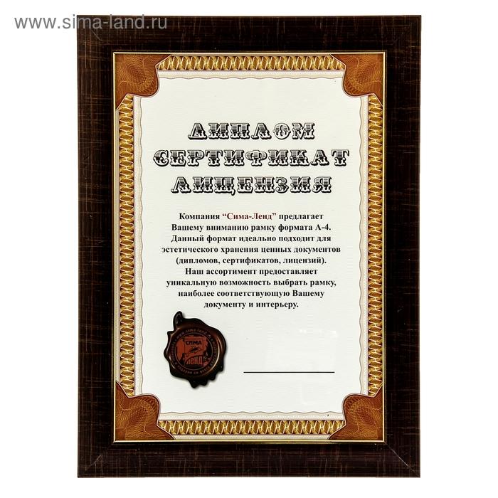 "Фоторамка ""Горький шоколад"" формат А4"