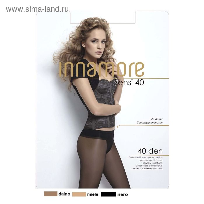 Колготки женские INNAMORE Sensi 40 (capuccino, 2)