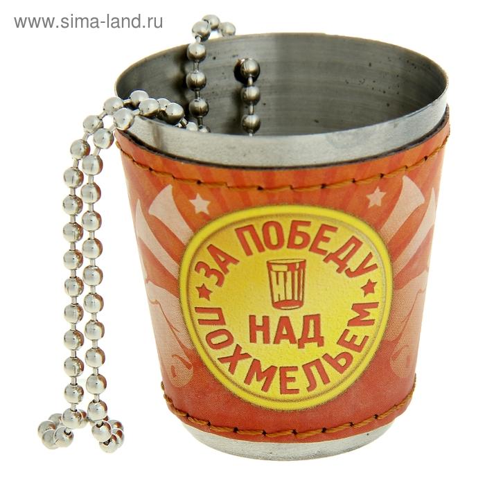 """Стаканчик с цепочкой """"За победу над похмельем """" 40 мл"""