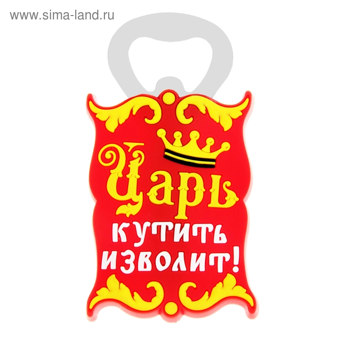 """Открывашка пивная """"Царь"""""""