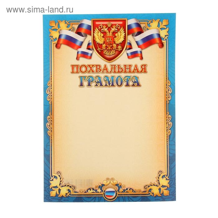 Грамота похвальная простая, синяя рамка, герб