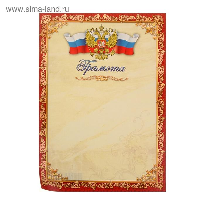 Грамота простая, рамка, флаг, герб