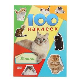 100 наклеек. Кошки