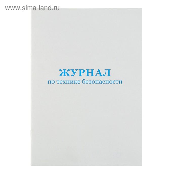 Журнал по технике безопасности А4, 48 листов, офсет