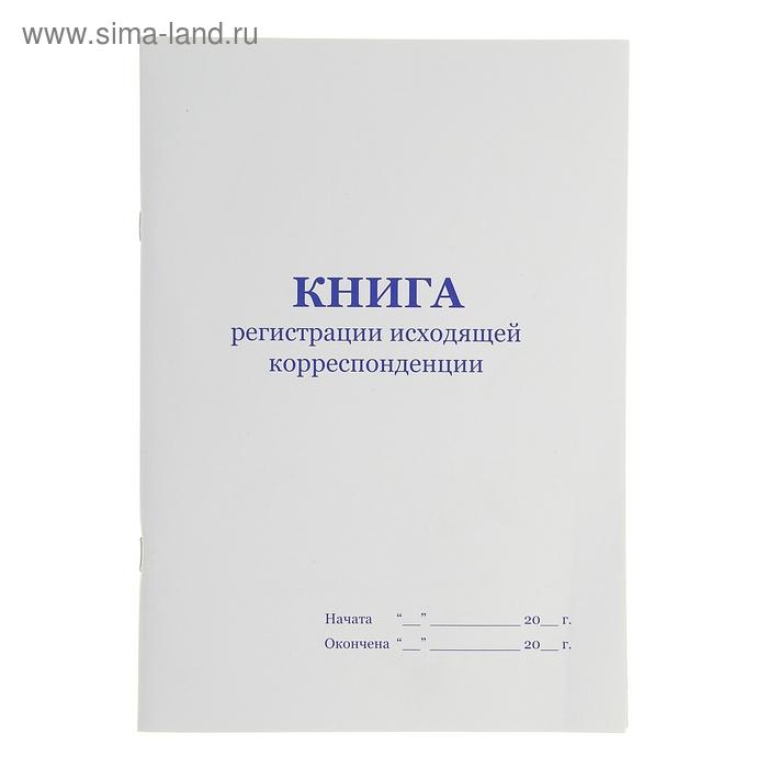Книга регистрации исходящей корреспонденции А4, 48 листов, офсет