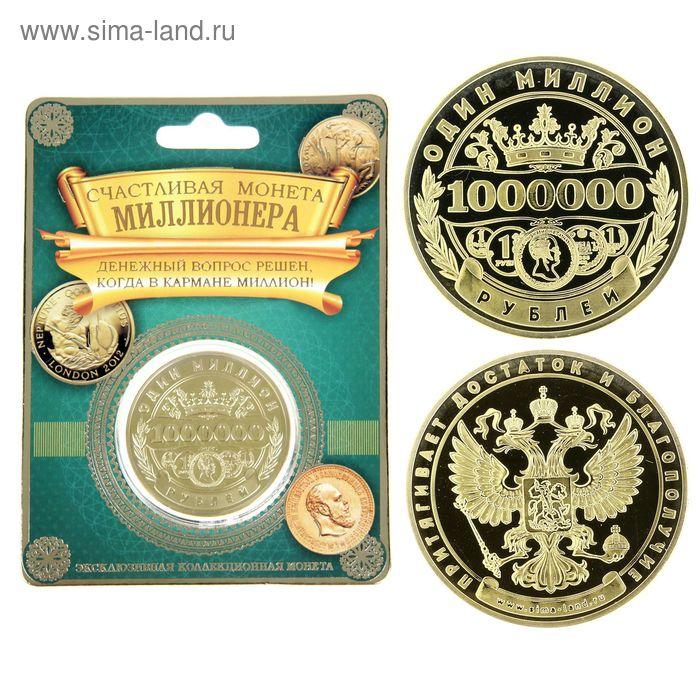 "Монета ""1 миллион рублей"""