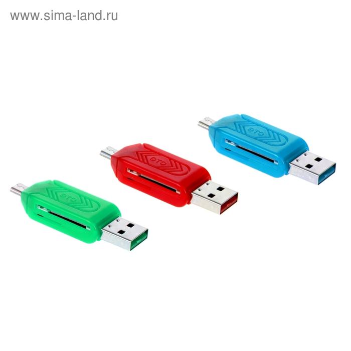 Картридер Luazon мини, для Micro-SD, выход MicroUSB, МИКС