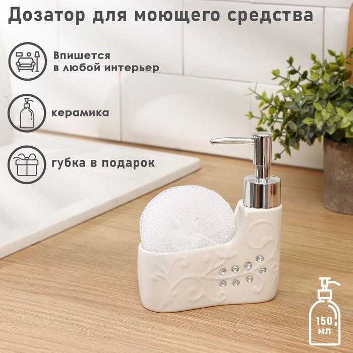 """Дозатор для моющего средства 250 мл с губкой """"Узор"""""""