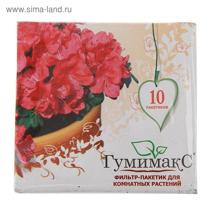 """Набор фильтров-пакетиков для комнатных растений """"Гумимакс"""", 10 шт."""
