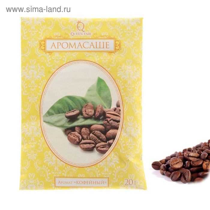 Арома-саше, аромат кофе 20 гр