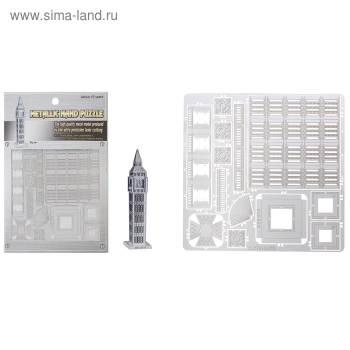 """3D пазл-конструктор из металла """"Биг-Бен"""", 19 деталей"""