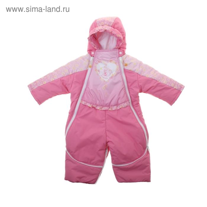 Конверт-комбинезон для девочки, рост 80 см (48), цвет розовый