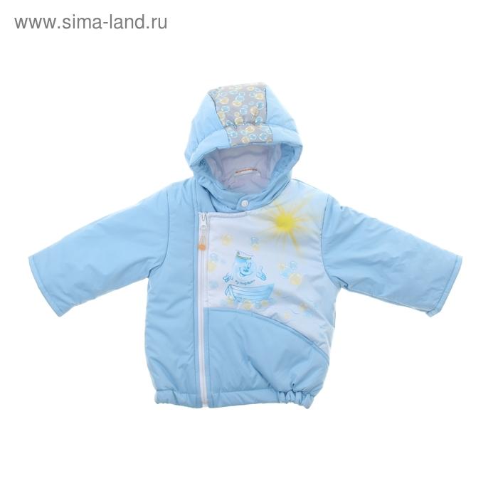 Комплект для мальчика (куртка+полукомбинезон), рост 74 см (44), цвет голубой