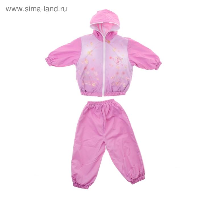 Костюм для девочки (куртка+брюки), рост 80 см (48), цвет цикломен