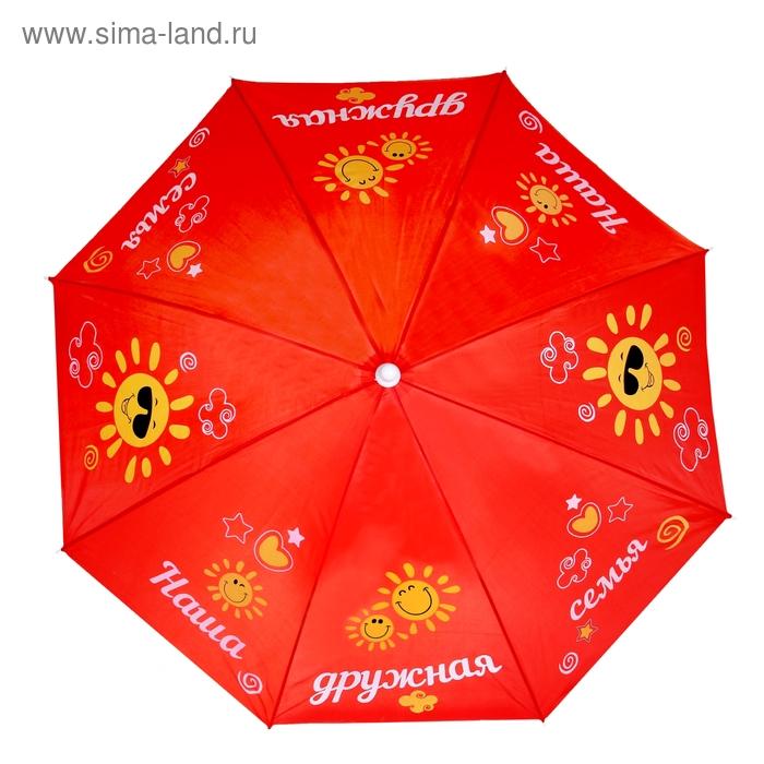 """Пляжный зонт """"Наша дружная семья"""""""