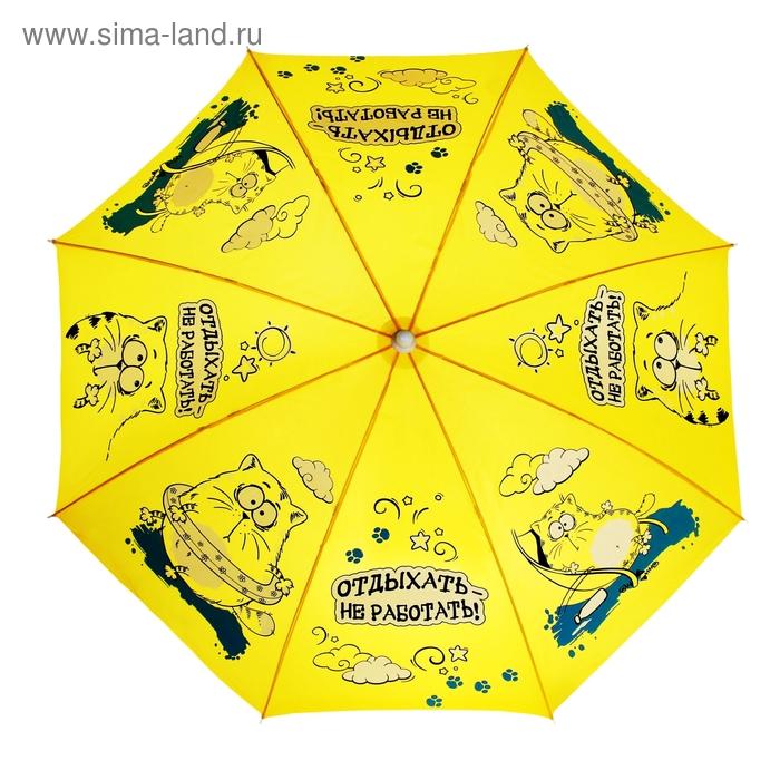 """Пляжный зонт """"Отдыхать - не работать"""""""