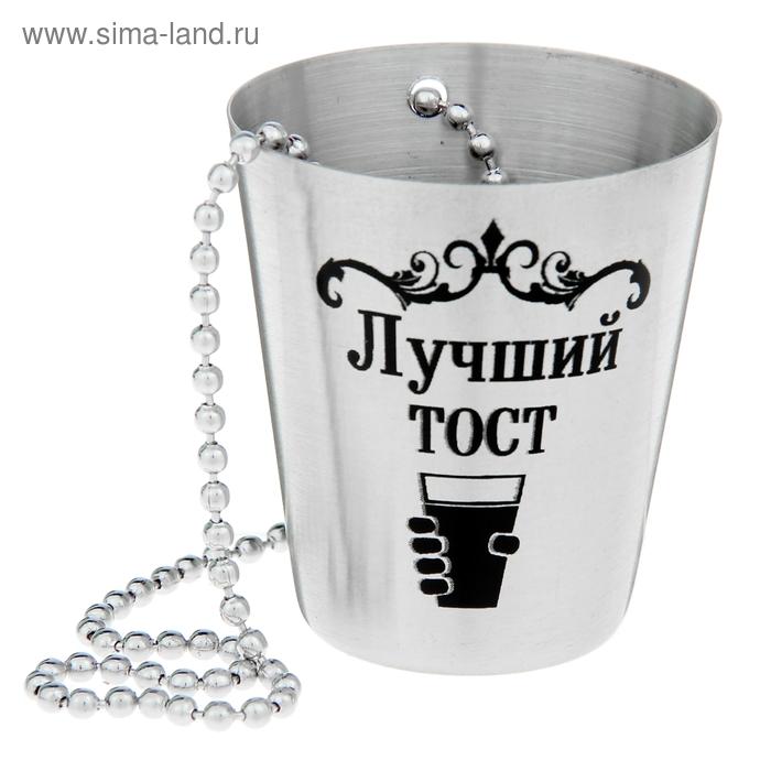 """Стаканчик с цепочкой """"Лучший тост"""" 40 мл"""