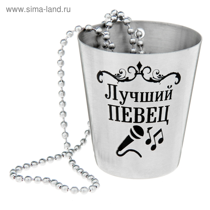 """Стаканчик с цепочкой """"Лучший певец"""" 40 мл"""