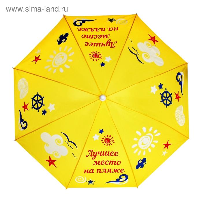 """Пляжный зонт """"Лучшее место на пляже"""""""