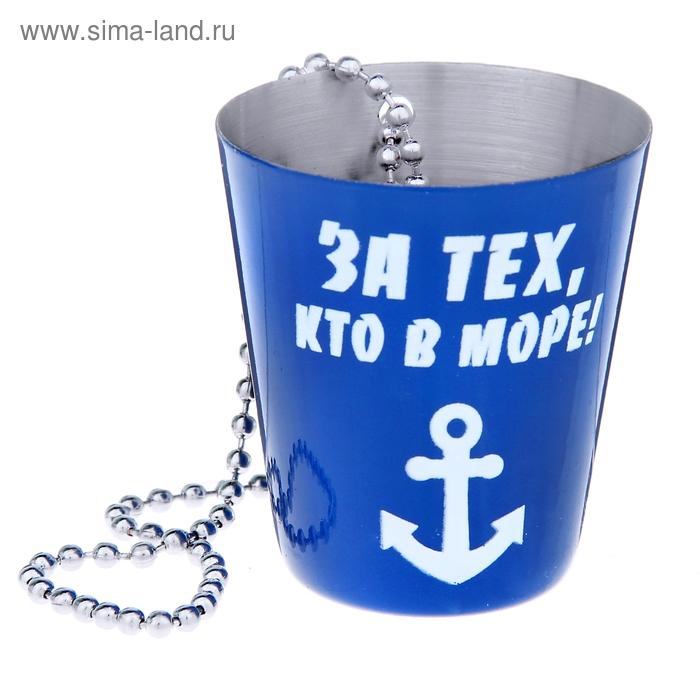 """Стаканчик с цепочкой """"За тех, кто в море"""" 40 мл"""