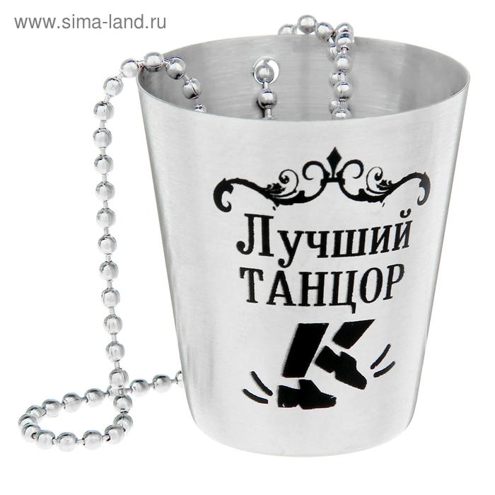 """Стаканчик с цепочкой """"Лучший танцор"""" 40 мл"""
