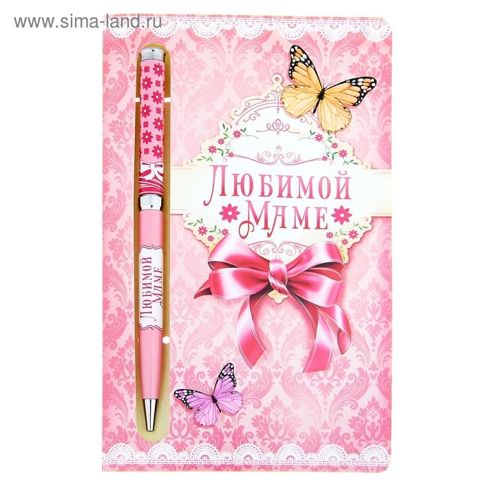 """Ручка подарочная на открытке """"Любимой маме"""""""