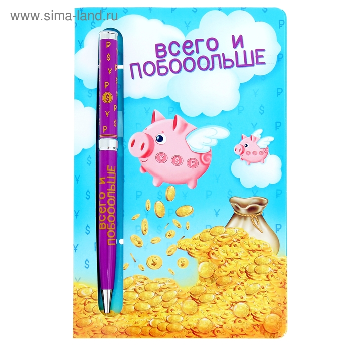 """Ручка подарочная на открытке """"Всего и побольше"""""""