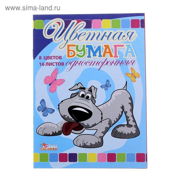 """Бумага цветная А4, 16 листов, 8 цветов """"Собачка"""", газетная"""
