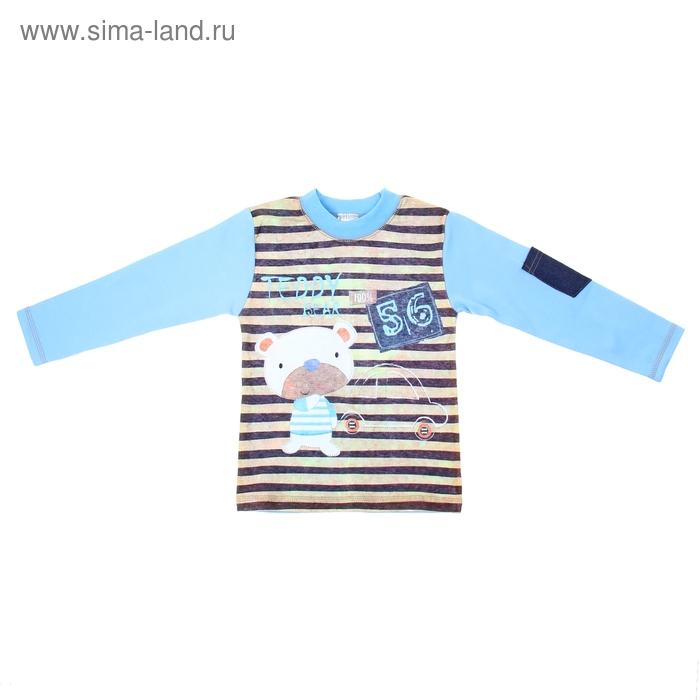 """Джемпер для мальчика """"Полосатый мишка"""", рост 116см (32), цвет голубой"""