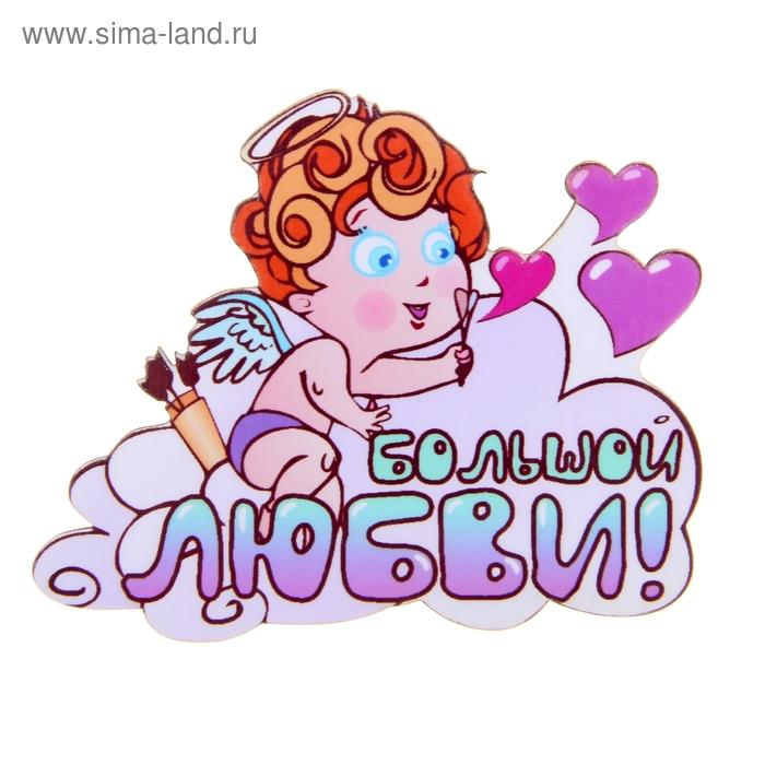 """Магнит """"Большой любви"""""""