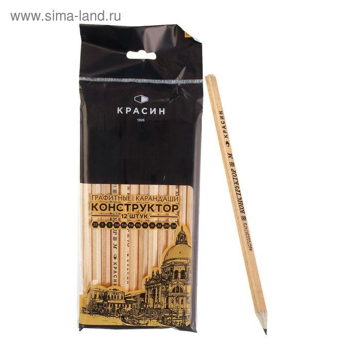 Набор карандашей чернографитных разной твердости Красин 12 штук Конструктор Винтаж