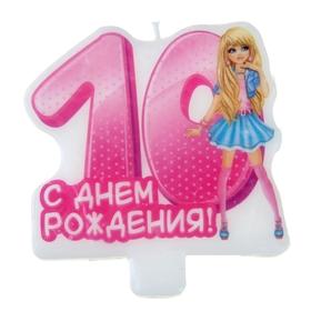 """Свеча-цифра в торт С днем рождения """"10"""""""