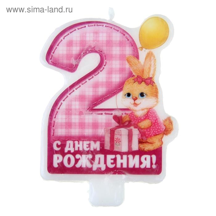 """Свеча-цифра в торт С днем рождения """"2"""""""