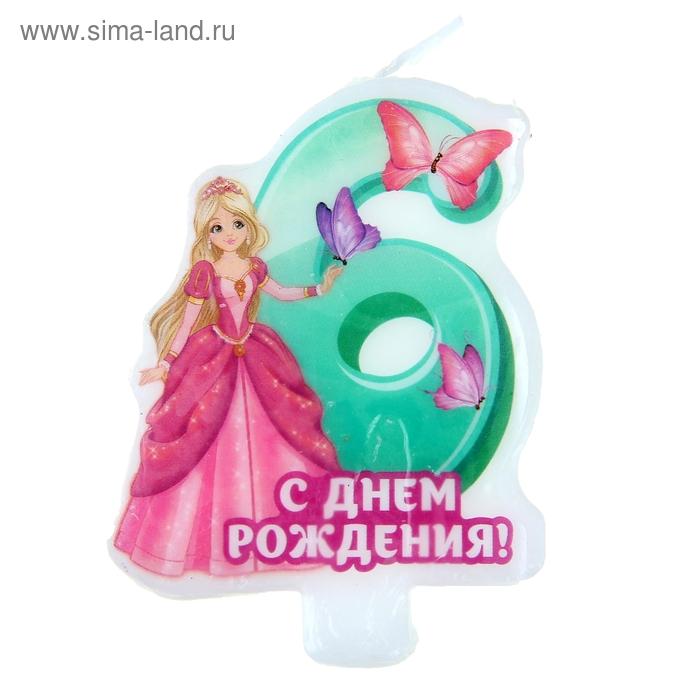 """Свеча-цифра в торт С днем рождения """"6"""""""